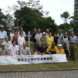 20周年記念植樹祭(7月21日)②